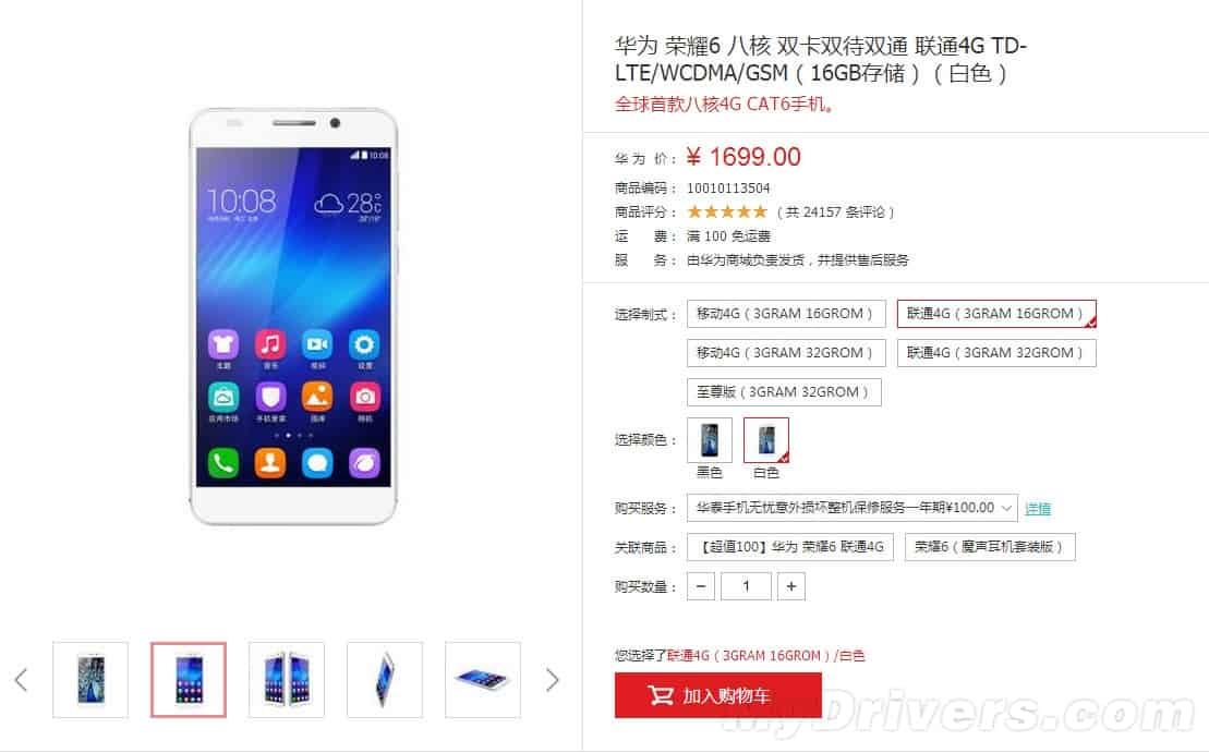 Huawei honor 6 plus price