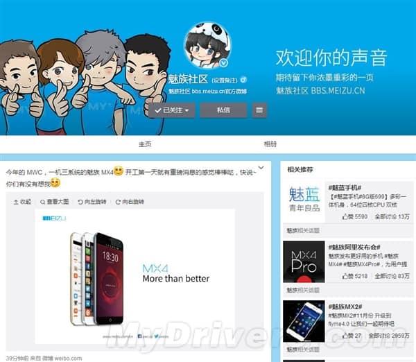 Meizu-confirms-Meizu-MX4-with-Ubuntu-for-MWC