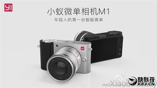 Xiao Yi M1